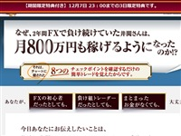柾木利彦のスーパーボリンジャー 公式サイト