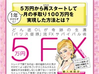 パリス昼豚の5万円FX 公式サイト