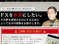 Maestro FX(佐野裕) 公式サイト