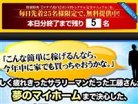 斉藤学のマナブ式FX完全マスタープログラム 公式サイト