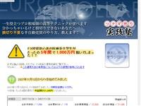 山田剛士のツナギ売り実践塾 公式サイト