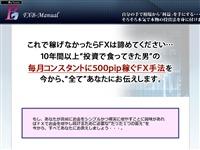 裁量系トレードのFXB−Manual 公式サイト