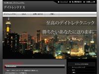 デイトレンドFXのトレード手法 公式サイト