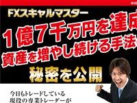 中村恭悠のFXスキャルマスター 公式サイト