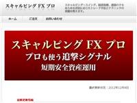 スキャルピングFXプロのインディケーター 公式サイト