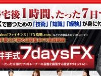 井手慶之の7日間トレーダー育成プログラム 公式サイト