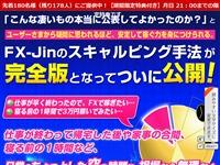 FX-jinの恋スキャFXビクトリーDX完全版 公式サイト