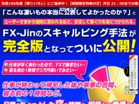 FX-jinのスキャルピング手法 公式サイト