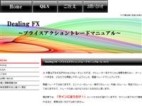 塚田達也のDealingFX 公式サイト
