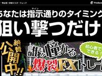 一撃必殺!鉄板マスタートレンド 公式サイト