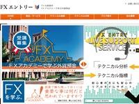 FXエントリー&FXアカデミー 公式サイト