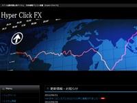 新FXトレーディングシステムのHyper Click FX 公式サイト
