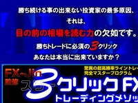 FX-Jinの3クリックFX 公式サイト
