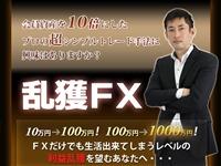 乱獲FX(FX-Jin) 公式サイト