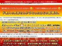 ゴールデンスパイダーFX 公式サイト