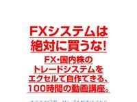 FXで一億円!システムトレーダー養成講座DVD 公式サイト