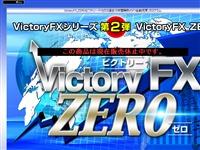 ビクトリーFXゼロ(二宮元太郎) 公式サイト