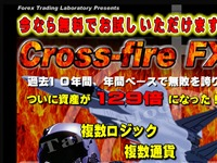 Cross-fire FXのロジック 公式サイト