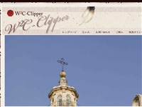 株式会社トリロジーのW2C-Clipper 公式サイト