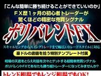FX自動売買プログラムのポリバレントFX 公式サイト