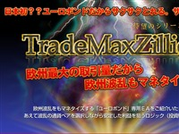 TradeMax Zillion 公式サイト