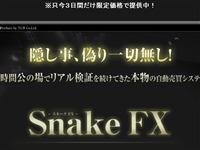 FX自動売買システムのSnakeFX 公式サイト