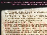 石塚勝博のBINARY PRO 公式サイト