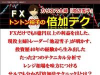 池辺雪子のFXトレーダー育成教材 公式サイト