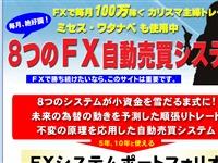 FXシステムポートフォリオ(アクトマーケティング株式会社) 公式サイト