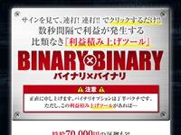 60秒バイナリのBINARY×BINARY 公式サイト