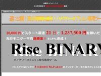 Rise Binary 公式サイト