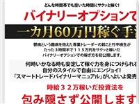 鈴のスマートトレードバイナリー 公式サイト