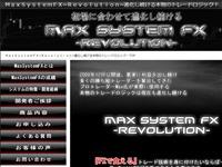 Max System FX - Revolution - 公式サイト