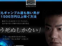 バイナリッチ(株式会社 倉澤総合研究所) 公式サイト