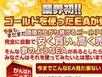 がんばれニッポンゴールドFX 公式サイト