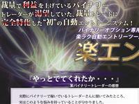 姫野誠のバイナリーオプション専用ツール 公式サイト