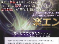 Soul-Children 姫野誠の楽エン 公式サイト