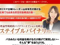 山本有花のバイナリーオプション攻略法 公式サイト