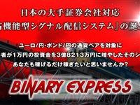 バイナリーエクスプレス(小笠原良行) 公式サイト