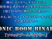 バイナリーオプション攻略法のSONIC BOOM BINARY 公式サイト