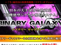BINARY GALAXY(小笠原良行) 公式サイト