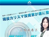 山根亜希子のMILION BINARY 公式サイト
