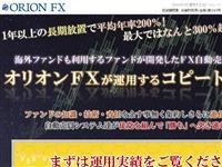 コピートレードのオリオンFX 公式サイト